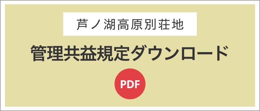 芦ノ湖高原別荘地管理共益規定