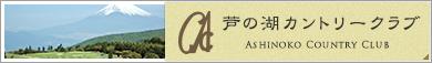 芦の湖カントリークラブ